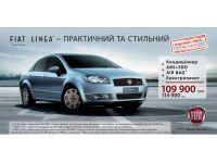 Невероятное ценовое предложение на Fiat Linea
