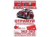 C 15 июня по 1 сентября Вы имеете возможность воспользоваться совместным специальным предложением компании Порттайр и автомобильный сервисный центр PITLINE