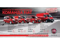 Только до 31.01.2013г. Вы имеете возможность приобрести коммерческие автомобили Fiat со скидкой до 10000грн.